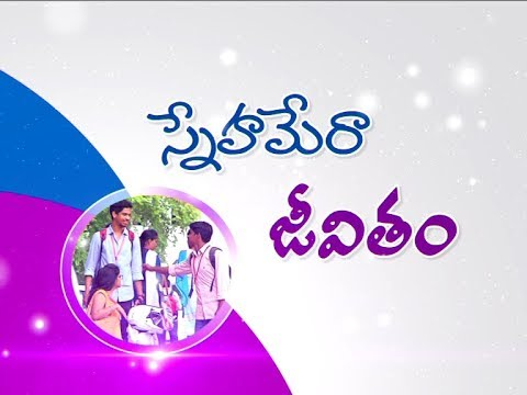 #FriendshipDay Special Program with Students || Snehamera Jeevitham || Vanitha TV