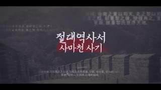 사마천 사기 홍보영상