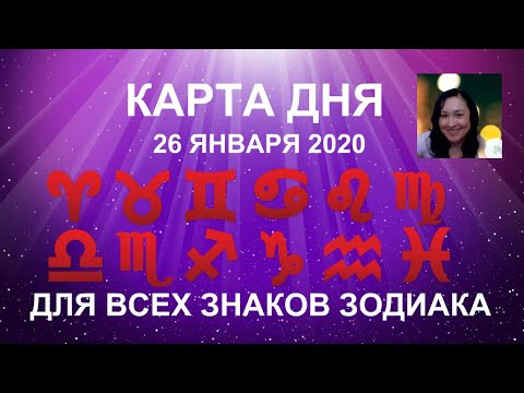 26 ЯНВАРЯ 2020. Карта дня для всех знаков зодиака. Гороскоп на сегодня. ♈♉♊♋♌♍♎♏♐♑♒♓
