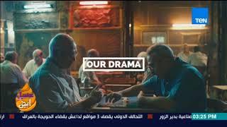 عسل أبيض- مصر تشارك في مسابقة منظمة السياحة العالمية بفيديو