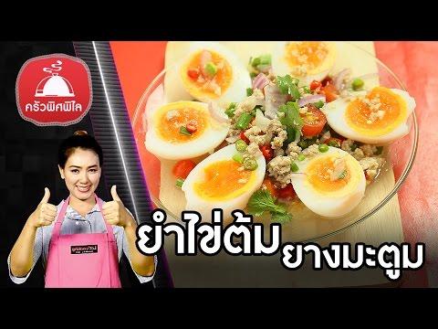 สอนทำอาหารไทย ยำไข่ต้มยางมะตูม เมนูไข่ ยำไข่ต้ม วิธีต้มไข่ยางมะตูม ทำอาหารง่ายๆ | ครัวพิศพิไล