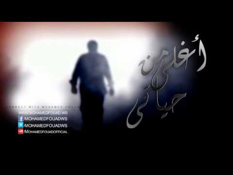 Mohamed Fouad - Maak (Official Audio) l محمد فؤاد - معاك