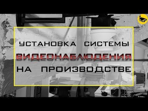 Установка системы видеонаблюдения на производстве / Отчет