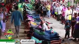 ราชบุรี แห่ร่วมประเพณีเหยียบหลังชาวกะเหรี่ยง เสริมสิริมงคล  | 03-04-61 | ตะลอนข่าวเช้านี้