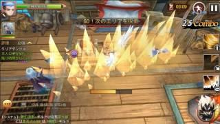 「エレメンタル ファンタジー」超熱い戦闘