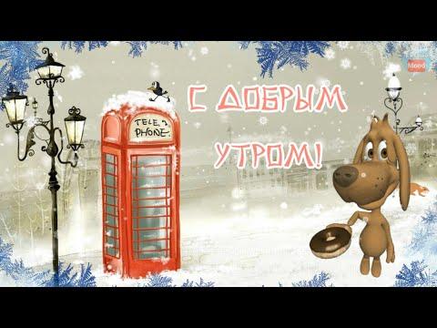 С Добрым Зимним Утром! Доброго зимнего утречка! Доброе Утро! С Добрым Утром!