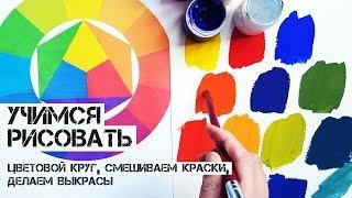 рисуем картину. Цветовой круг. Часть 1