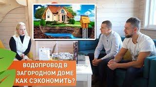 Смотреть видео Как сэкономить при устройстве водоснабжения в частном доме? Советы от компании «Загород» онлайн