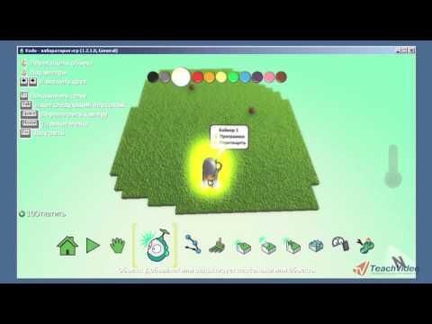 5  Обучающая программа в Kodu Game Lab