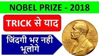 Nobel Prize 2018 Completre list Video| Nobel prize 2018|Nobel Prize winner gk topic arget study IQ