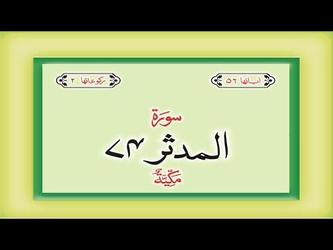 Surah 74 Chapter 74 Al Muddaththir HD complete Quran with Urdu Hindi translation
