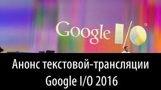 Анонс текстовой-трансляции Google I/O 2016