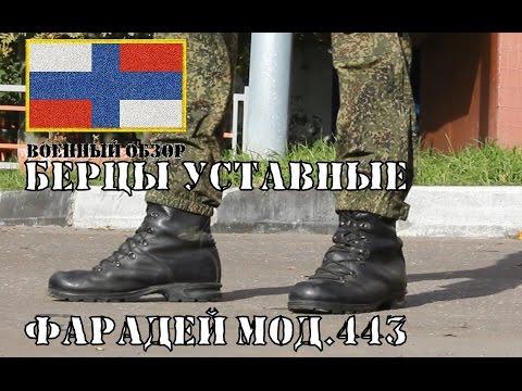 Военный Обзор : Уставные Берцы Фарадей МОД.443