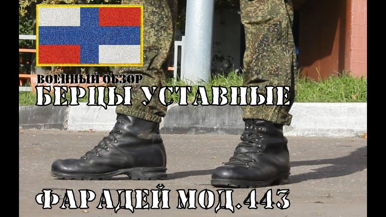 проблемы с армейскими берцами от СООО