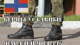 Уставные Берцы МОД.443 Фарадей | ОБЗОР БЕРЦЕВ