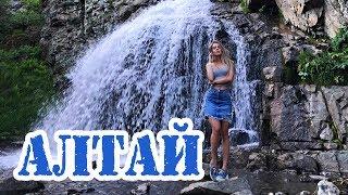 Влог Новосибирск - АЛТАЙ.  Идем к водопаду. Цены