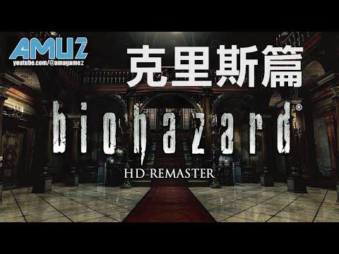 惡靈古堡 HD REMASTER 克里斯篇 劇情攻略