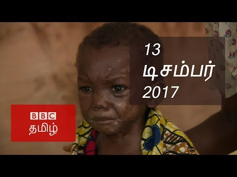 BBC Tamil TV News Bulletin 13/12/17  பிபிசி தமிழ் தொலைக்காட்சி செய்தியறிக்கை 13/12/17