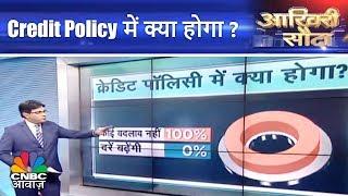 Credit Policy में क्या होगा ? | Aakhri Sauda | 4th June | CNBC Awaaz | News18 India