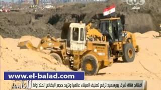 بالفيديو..قناة السويس:تكلفة ميناء شرق بورسعيد 60 مليون جنيه بتمويل كامل من 'الهيئة'
