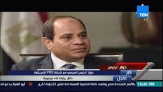 السيسي لإوباما : مصر مرت بتغييرات ولا يوجد بها ديكتاتورية أو إنتهاك حقوق إنسان وبها دستور قوي
