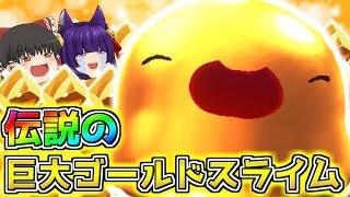 【ゆっくり実況】うp主、キュンキュンキュン💛!?豪華すぎる巨大ゴールドスライムをGETするゲーム!!【Slime Rancher/スライムランチャー】 thumbnail