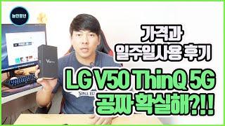 LG V50 ThinQ 가격 공짜가 확실해?!!