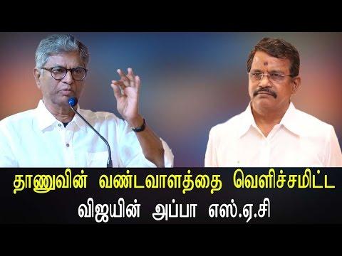 தாணுவின் வண்டவாளத்தை வெளிச்சமிட்ட விஜயின் அப்பா எஸ்.ஏ.சி - Tamil News Live
