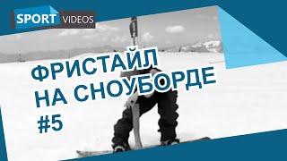 Школа фристайла на сноуборде. Урок №5: грэб и его виды