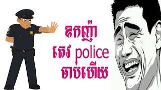 ឧកញ៉ា តេវ police ចាប់ហើយ Oknha Tev police jab funny story By The Troll Cambodia