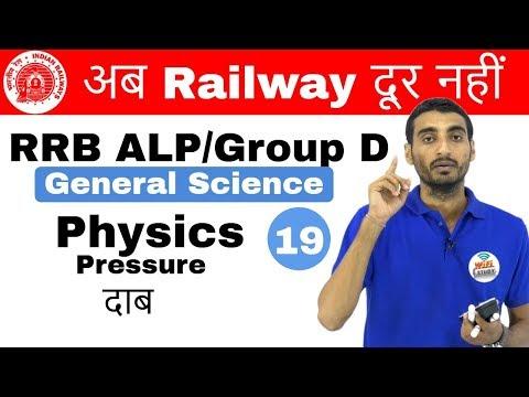9:00 AM RRB ALP/Group D I General Science by Vivek Sir | Pressure |अब Railway दूर नहीं I Day#19