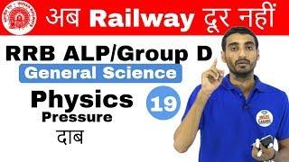 9:00 AM RRB ALP/Group D I General Science by Vivek Sir   Pressure  अब Railway दूर नहीं I Day#19