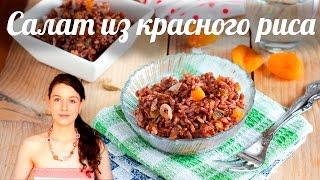 Тёплый салат из красного риса с изюмом и курагой
