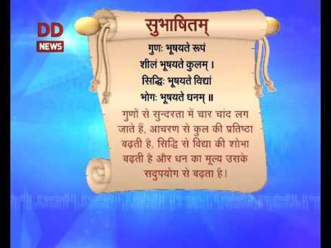 Age-old words of wisdom in Sanskrit Subhashitam I 6 ...