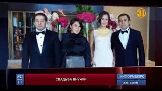 Внучка Президента Казахстана Венера Назарбаева вышла замуж