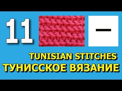 Tunisian crochet purl stitch Тунисское вязание Изнаночная петля Урок 11