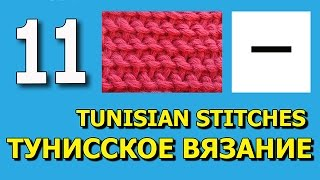 Tunisian crochet purl stitch Тунисское вязание Изнаночная петля Урок 11(Тунисские крючки из КИТАЯ http://aliexpress.beadsky.com knitting needle factory from China - Wholesale prices – any material, Yarn - Используйте поиск..., 2015-05-25T07:40:21.000Z)