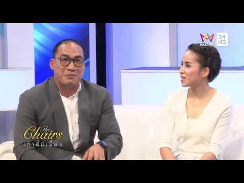 The Chair เก้าอี้มีเรื่อง ตอน หวย-หุ้น วันที่ 17 มิ.ย. 58 (5/5) AMARIN TV HD ช่อง 34