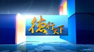 真道学讲坛-028