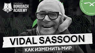 Как изменить мир парикмахерской индустрии с помощью ножниц Vidal Sassoon ЯБородач 12