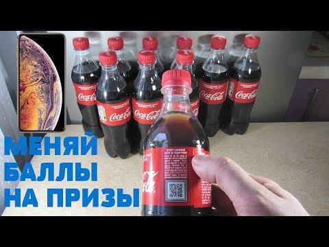 Акция Кока-Кола 2019 — Собирай баллы — обменивай на призы. Выиграй IPhone XS. Фестиваль