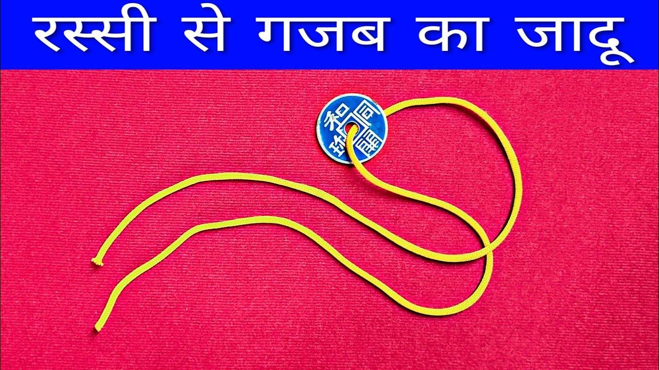 रस्सी का गजब जादू सीखें   Amazing Rope Trick Revealed in Hindi
