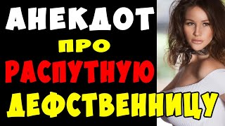 АНЕКДОТ про Распутную Девственницу Самые Смешные Свежие Анекдоты