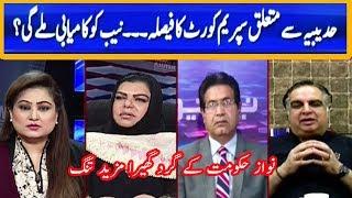 News Talk With Aasma Chudhary | 15 January 2018 | Neo News