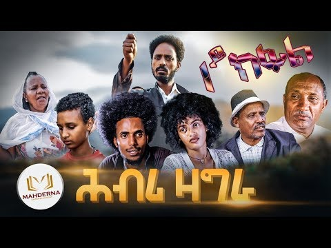 New Eritrean  Series Film 2019 HBRI ZAGRA Part 1  BY SAMSOM MELAKE