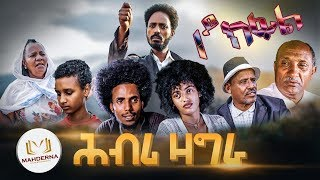 #Mahderna#Entertainment#Tigrinya AMAZING ERITREAN FILM 2020 HBRI ZAGRA PART 1 BY SAMSOM MELAKE