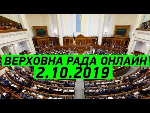 Верховная Рада Онлайн 2 октября 2019 Утреннее заседание Прямая Трансляция