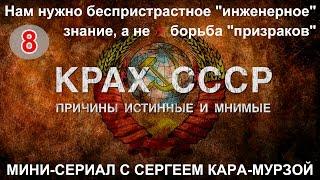 КРАХ СССР. Вып.8 Нам нужно беспристрастное