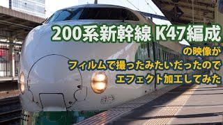 200系新幹線 K47編成の映像がフィルムで撮ったみたいだったのでエフェクト加工してみた
