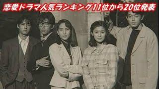【必見】人気恋愛ドラマドラマランキング・ベスト20(あすなろ白書) ht...